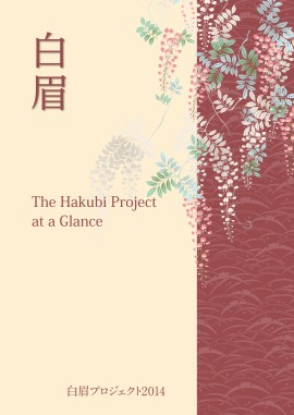 "Fiscal year 2014 ""The Hakubi Project at a Glance""(2015)"