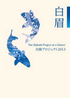 "Fiscal year 2013 ""The Hakubi Project at a Glance""(2014)"