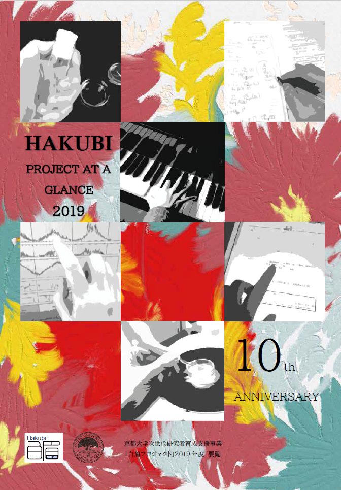 "Fiscal year 2019 ""The Hakubi Project at a Glance""(2020)"